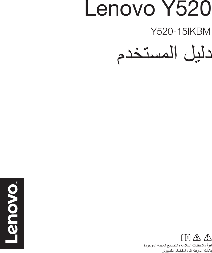 lenovo legion y520 15ikbm ug ar 201706 user manual  arabic