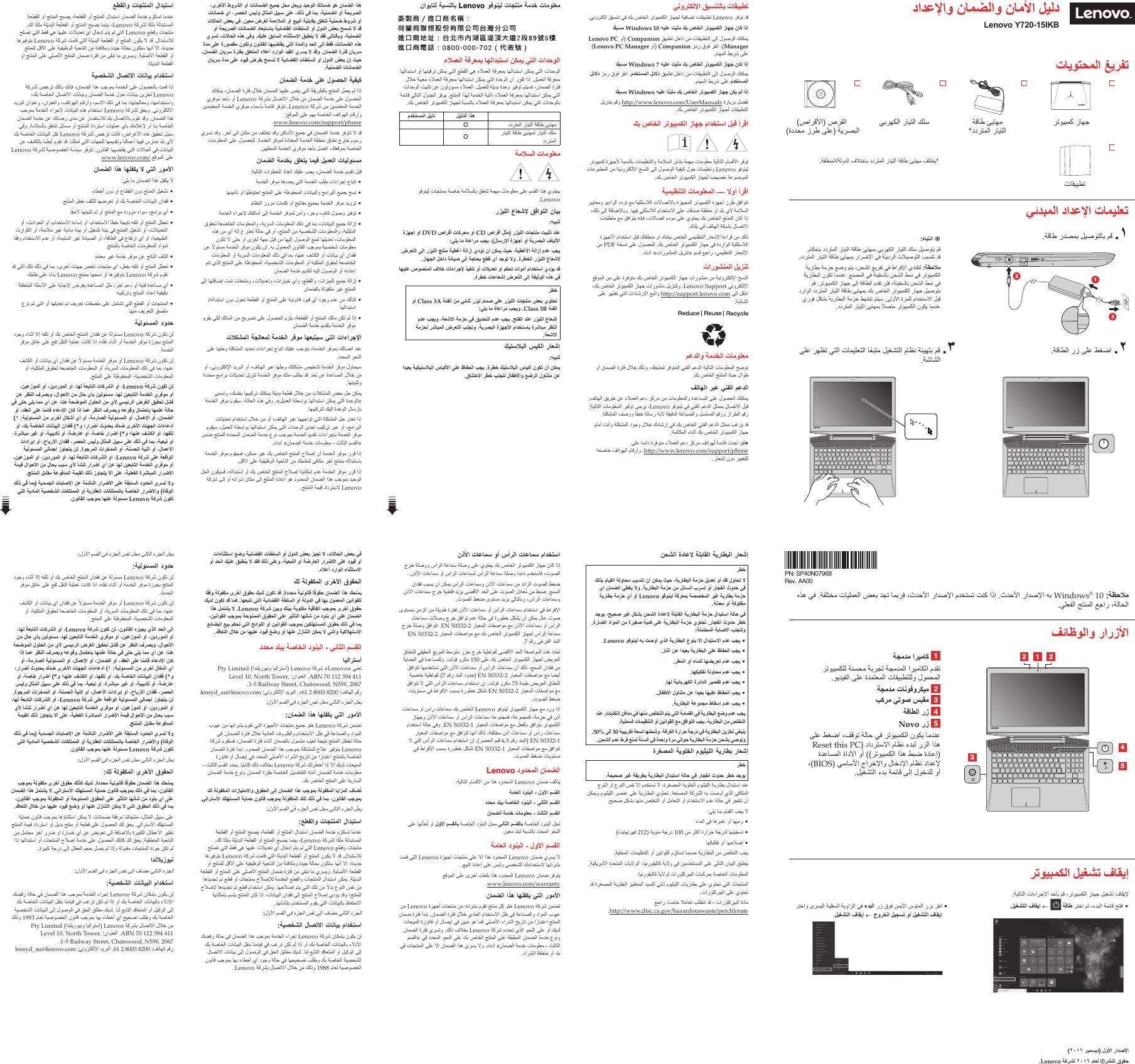 lenovo legion y720 manual pdf