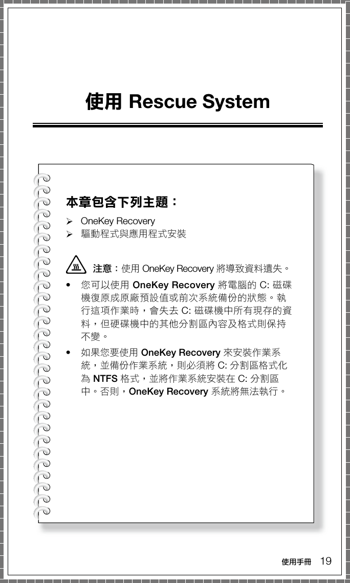 Lenovo H5 Ug V1 0 Win8 1 Tc R Online 20131015 User Manual