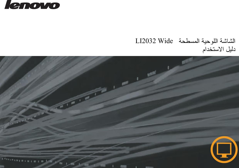 Lenovo Li2032 Wide Flat Panel Monitor Ug Arabic Windows 10
