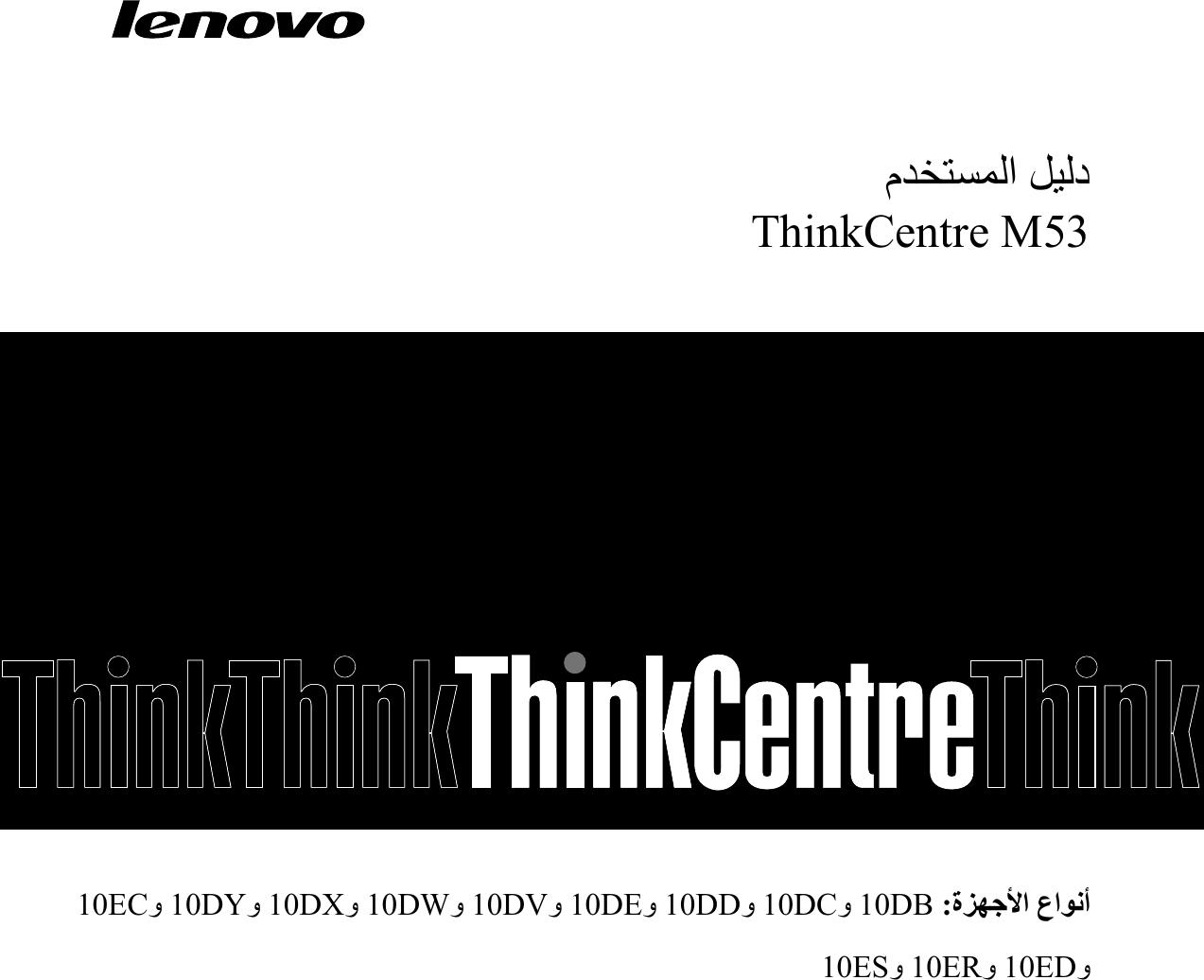 Lenovo M53 Tiny Ug Ar User Manual (Arabic) Guide Form Factor