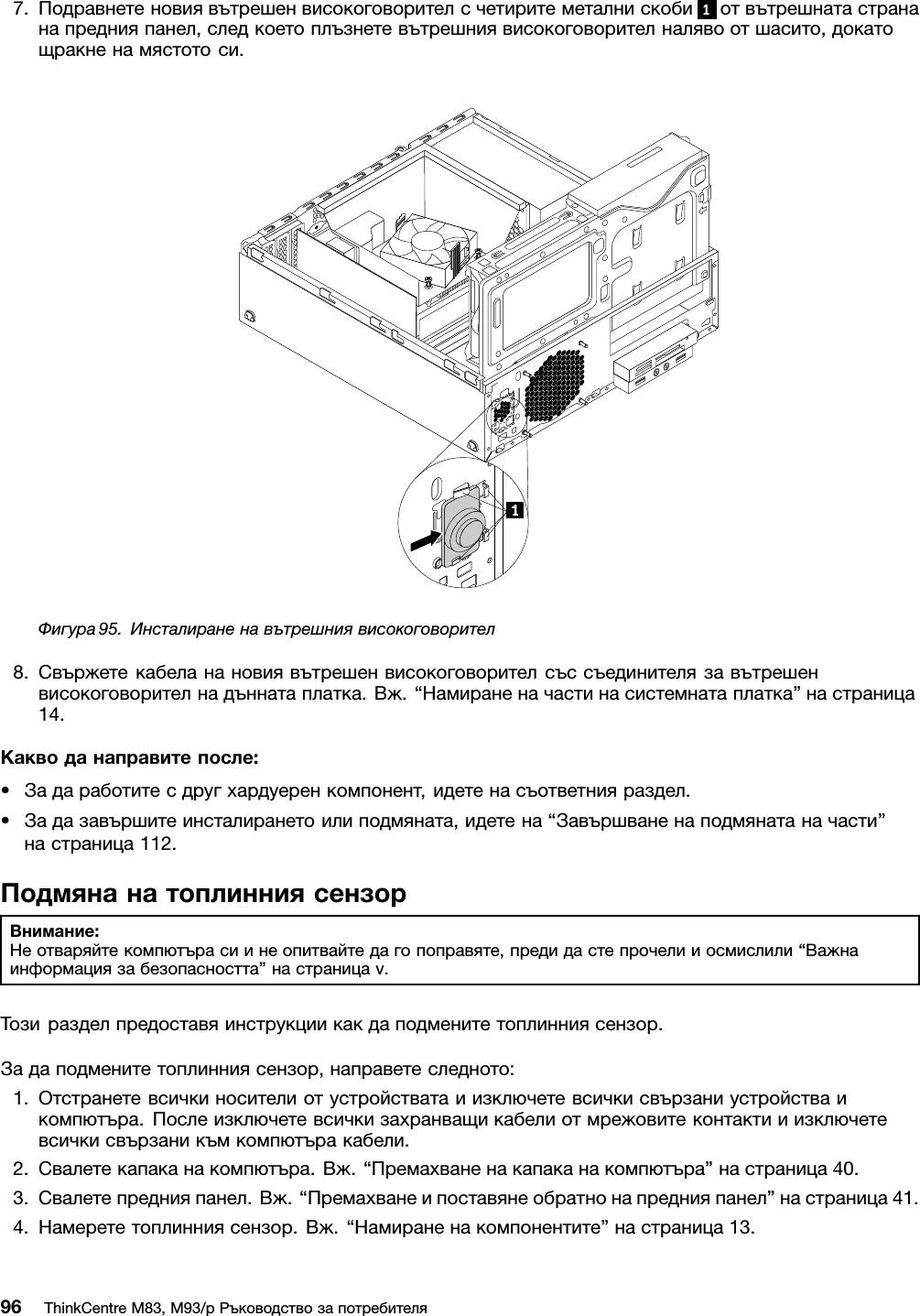 b8f3b4e053b Lenovo M83M93P Sff Ug Bg User Manual (Bulgarian) Guide (Small Form Factor)  M83 Desktop (Think Centre) Type 10E8