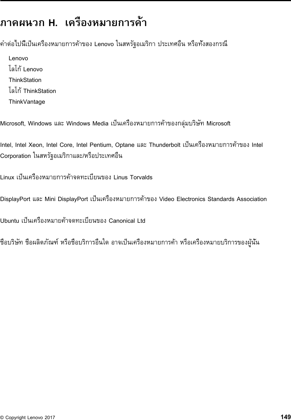 Lenovo P320 Tower Ug Th User Manual (Thai) Guide (Tower Form Factor