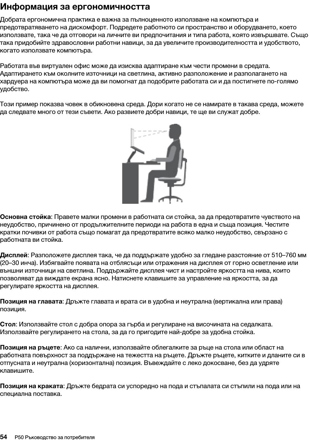 ae9a7167afd Lenovo P50 Ug Bg Ръководство за потребителя User Manual (Bulgarian) Guide  Think Pad Laptop (Think Pad) Type 20EN