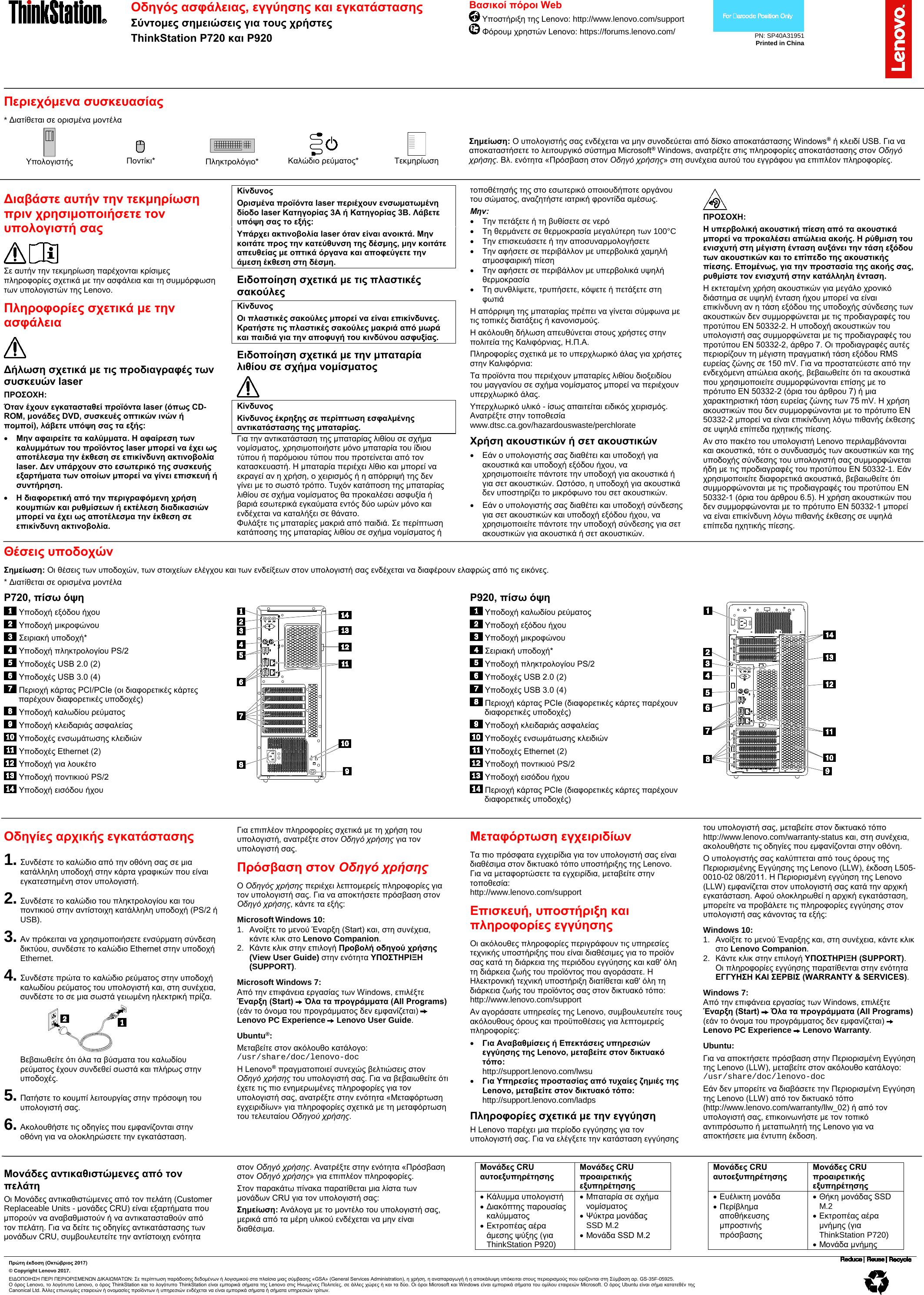 Πρόγραμμα μαθημάτων για την ταχεία χρονολόγηση