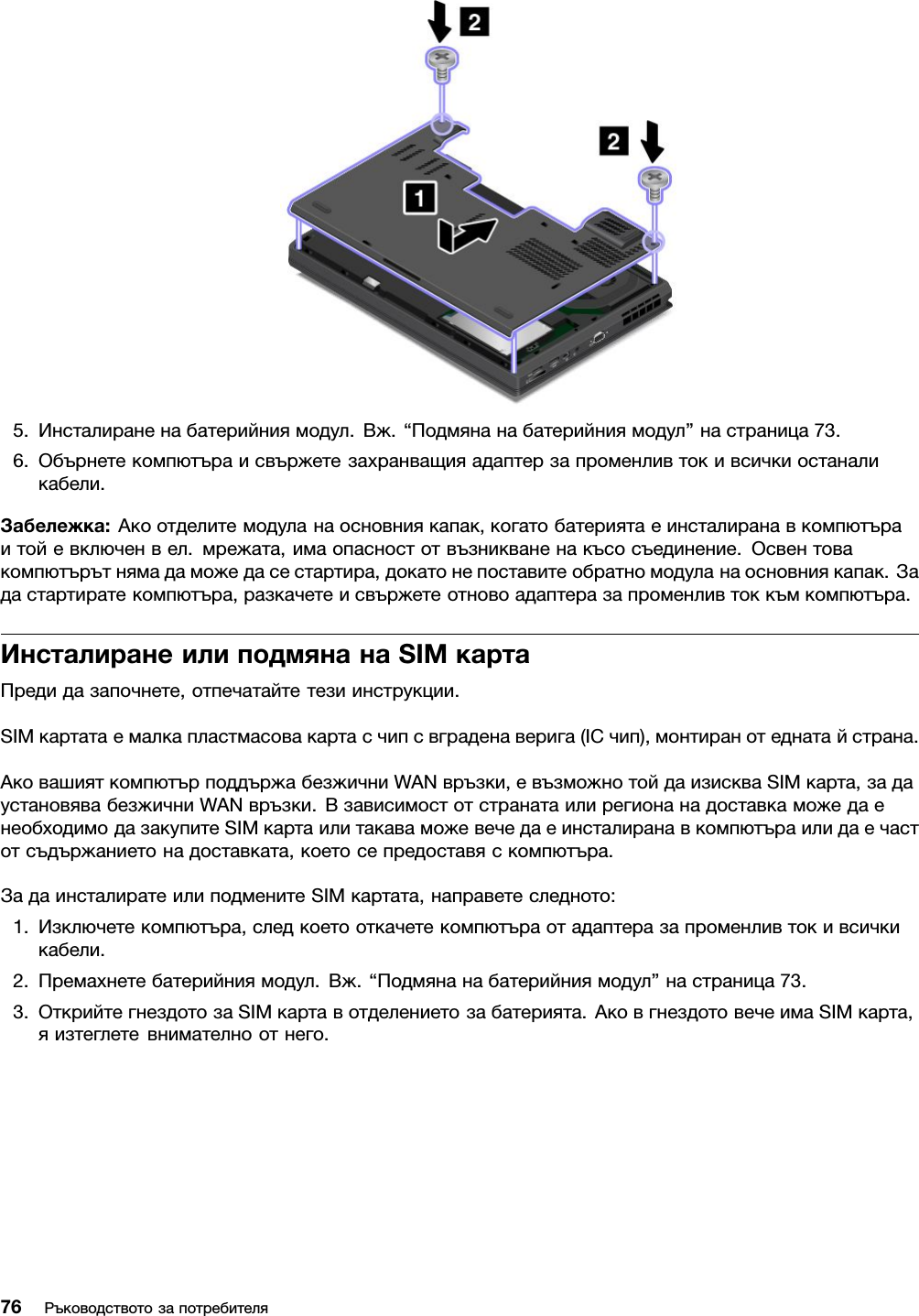 323664eda16 Lenovo T440P Ug Bg User Manual (Bulgarian) Guide Think Pad Laptop (Think  Pad) Type 20AW