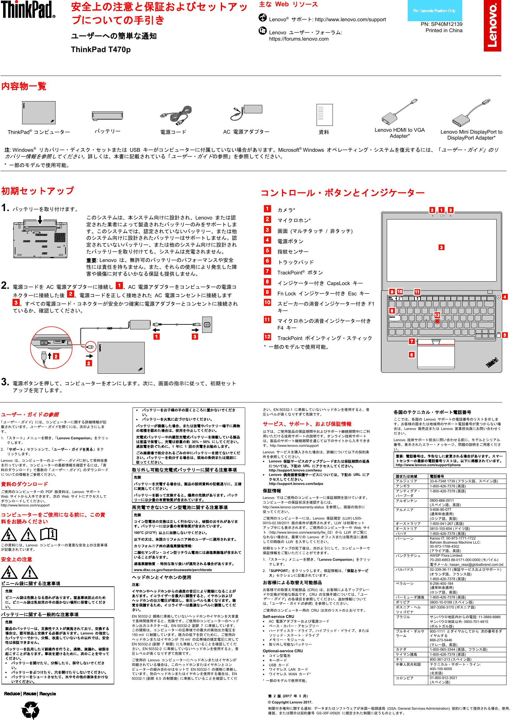 thinkpad t470p specs pdf