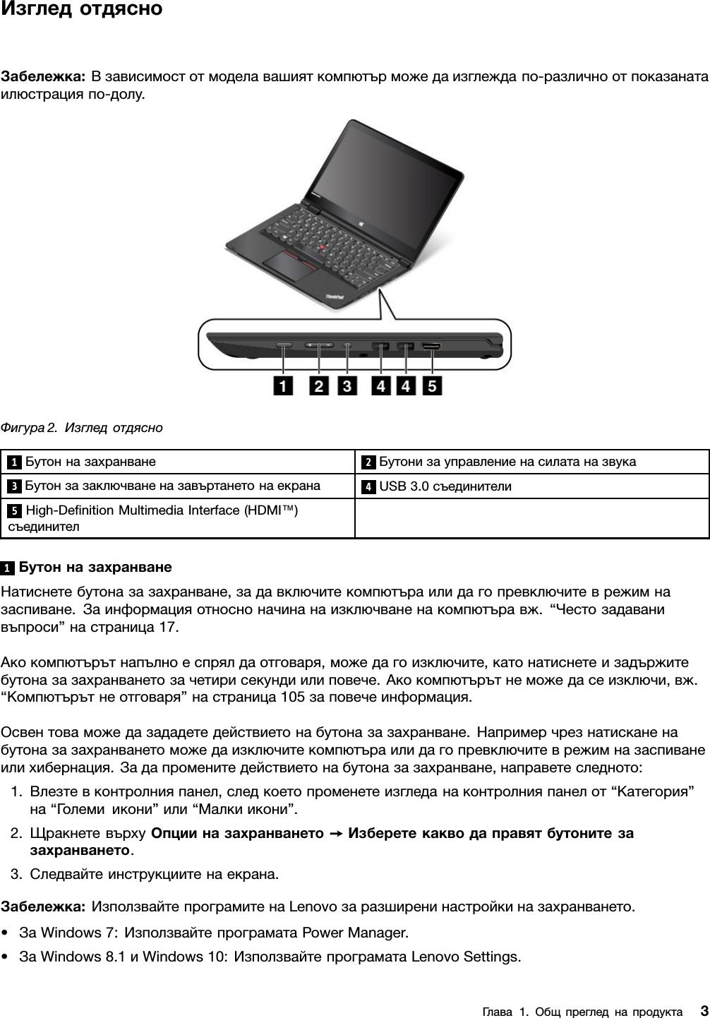 Lenovo Tp Yoga 14 Ug Bg User Manual (Bulgarian) Guide Think Pad