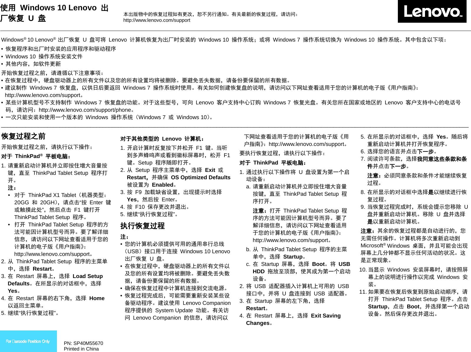 Lenovo Win10 Rusb Publet Zh Cn Sp40M55670 Using The Windows