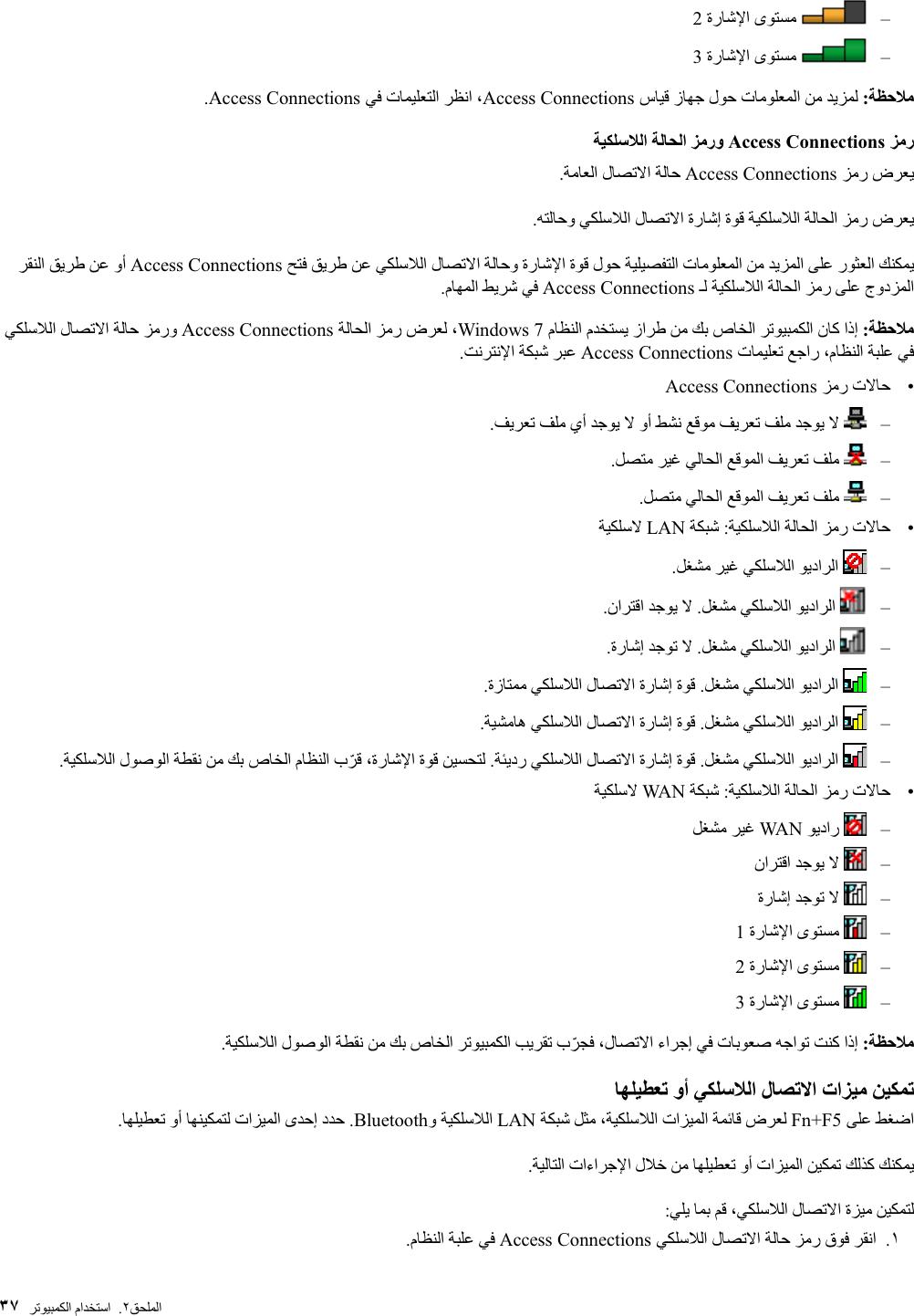 Lenovo X130e Ug Ar User Manual Arabic Guide Think Pad Laptop