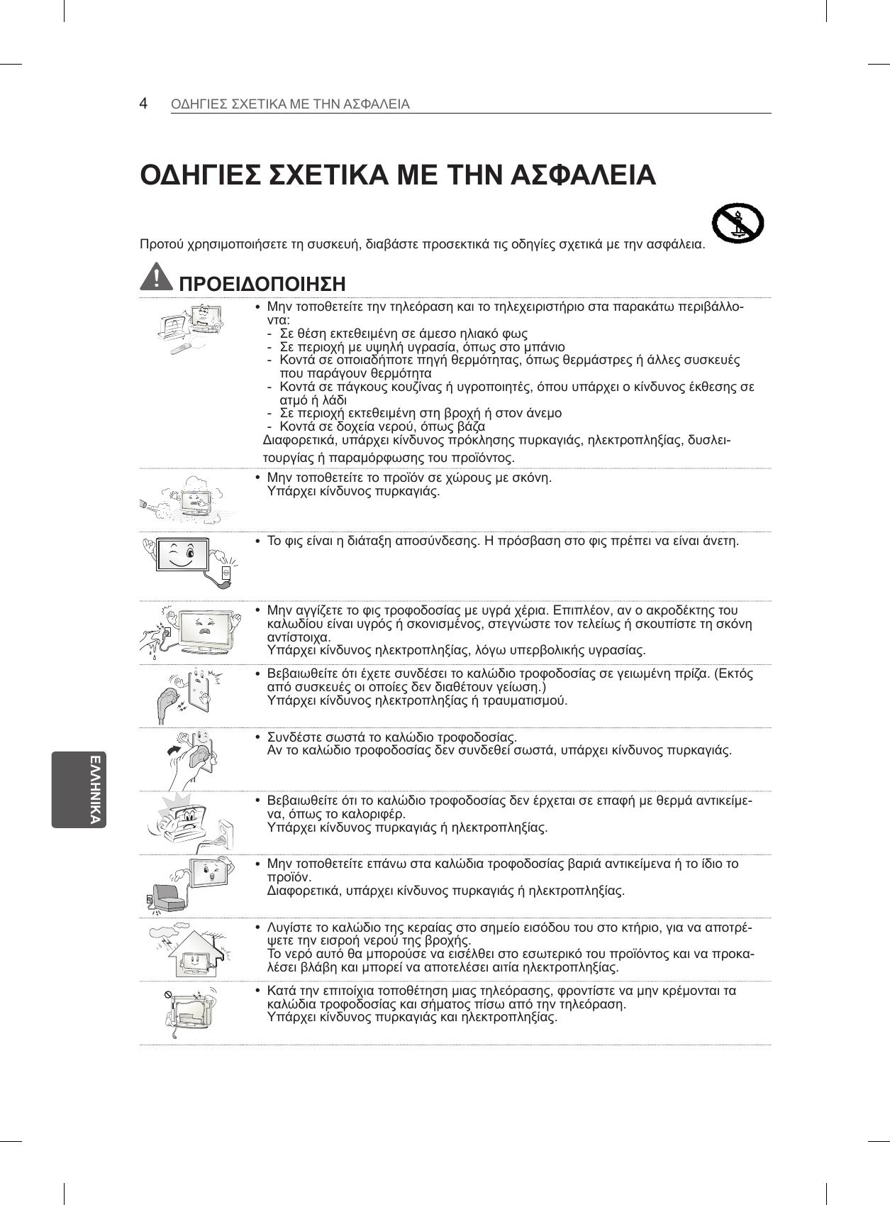 b7920494e69 Lg 47Lm670S Users Manual Microsoft MFL67441704 [호환 모드]
