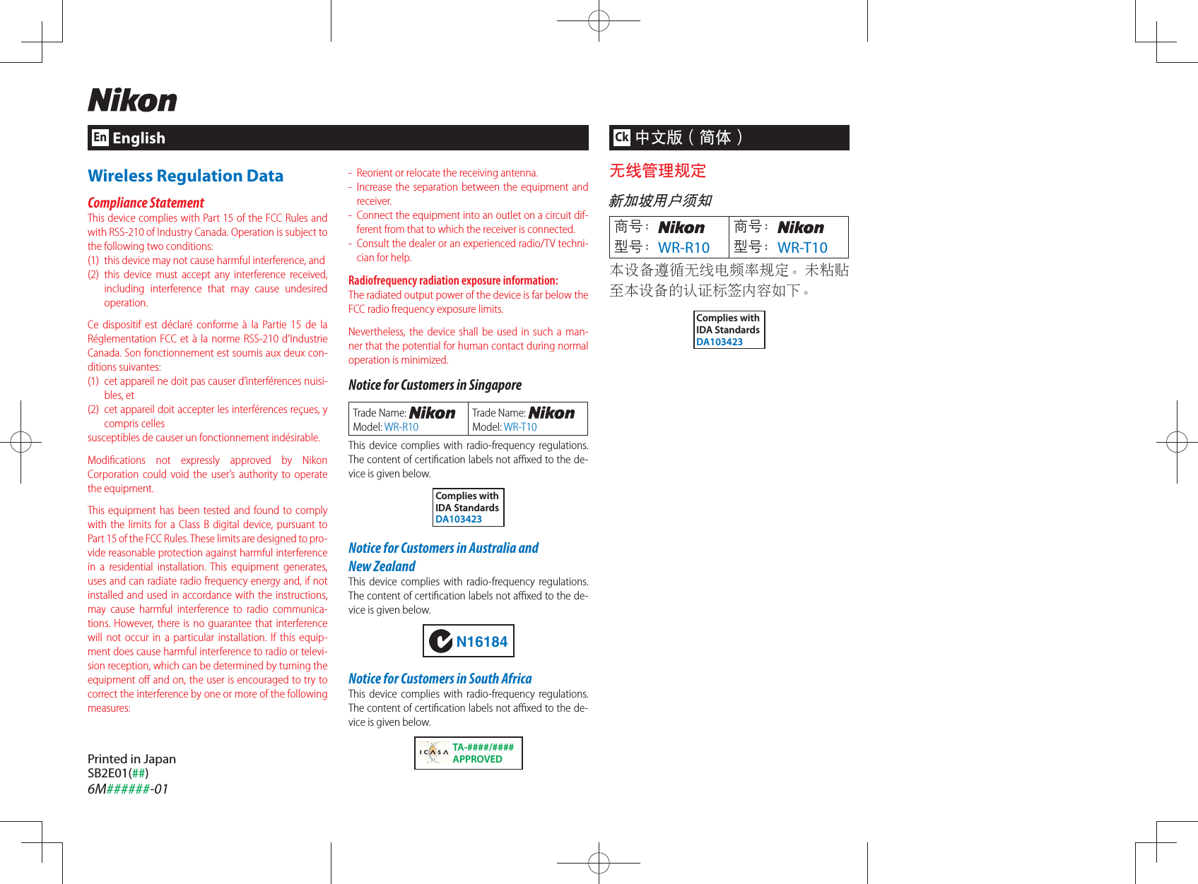 Nikon 2149EA Remote Control Device User Manual H1105 06 Regulations