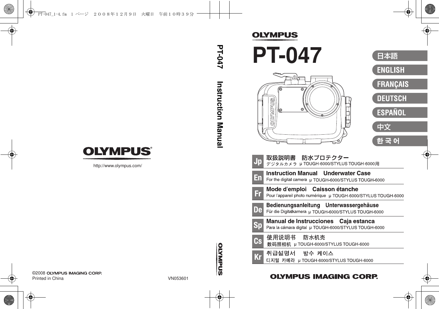 Olympus PTCB-E02 C/âble fibre optique pour UFL-2