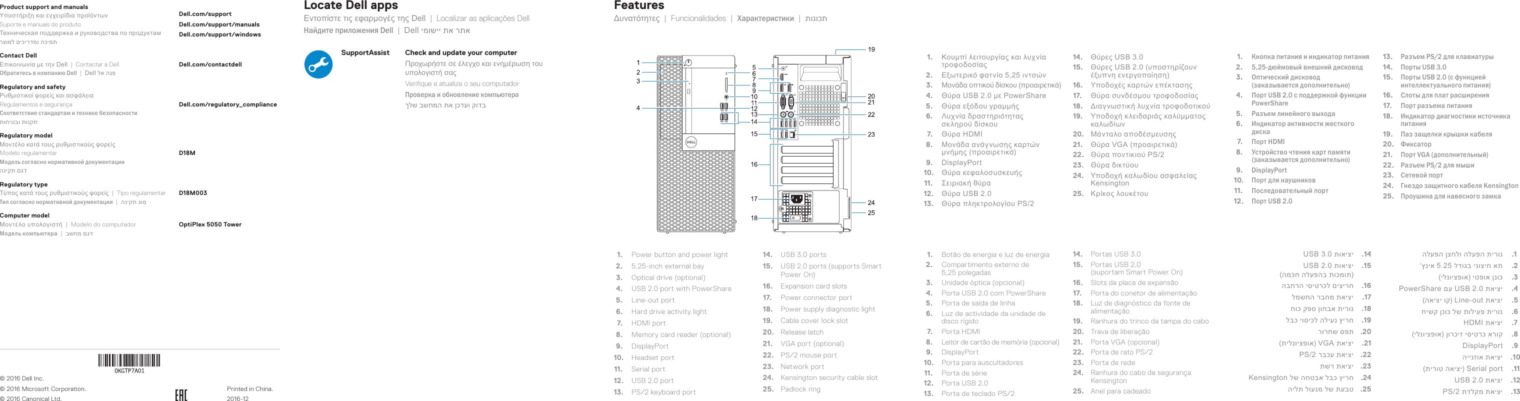 Dell OptiPlex 5050 Tower Инструкция по началу работы Windows 10