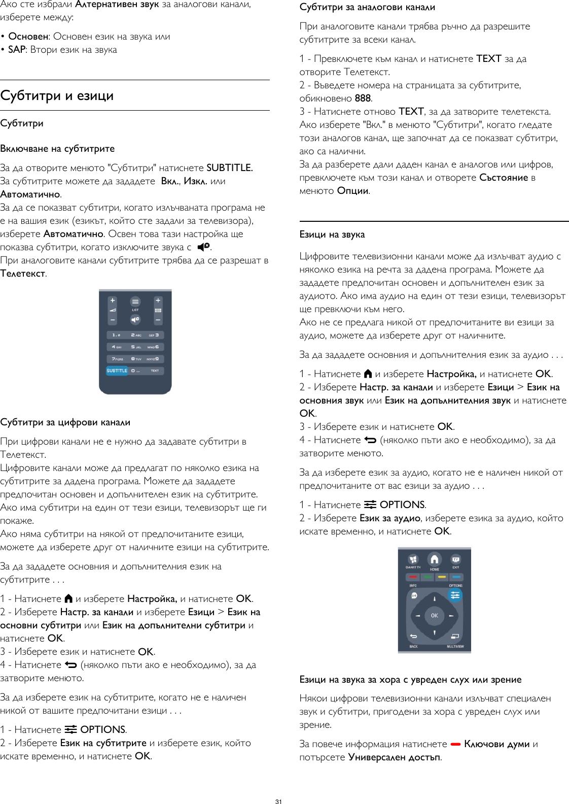 Philips 32PFT5509/12 User Manual Kyttopas 32pft5509 12 Dfu Bul