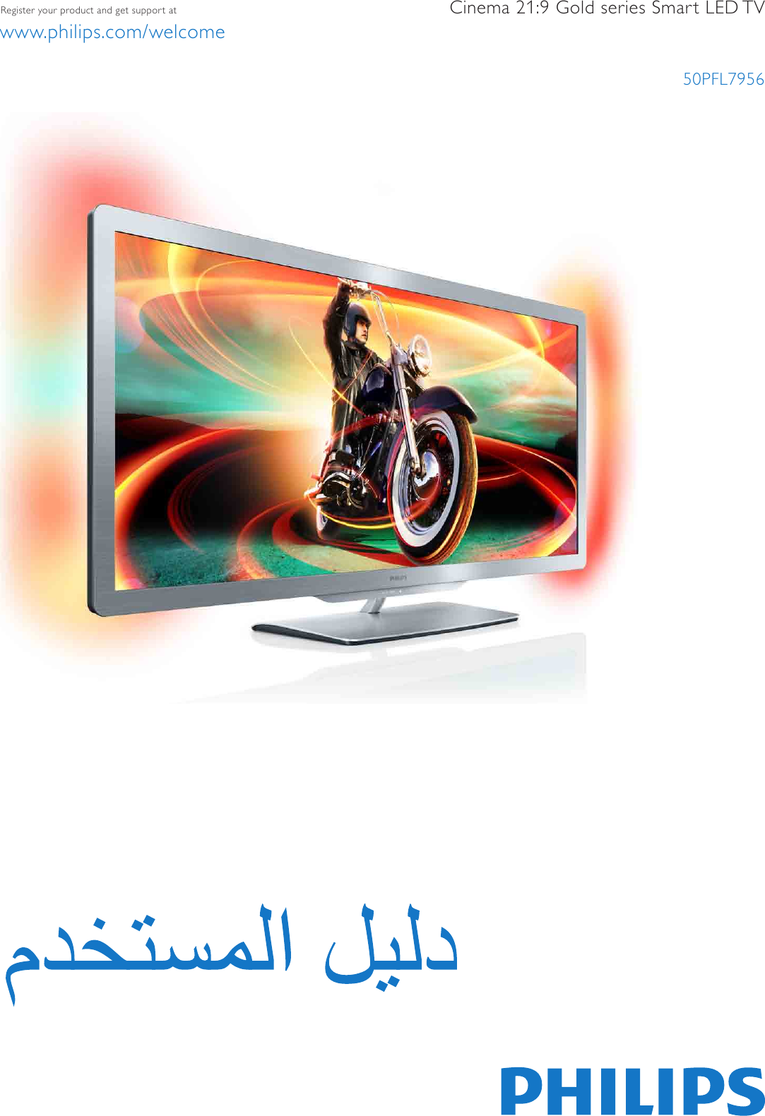 Philips 50PFL7956H/12 310432700502 User Manual Instrukcja Obs ugi ...