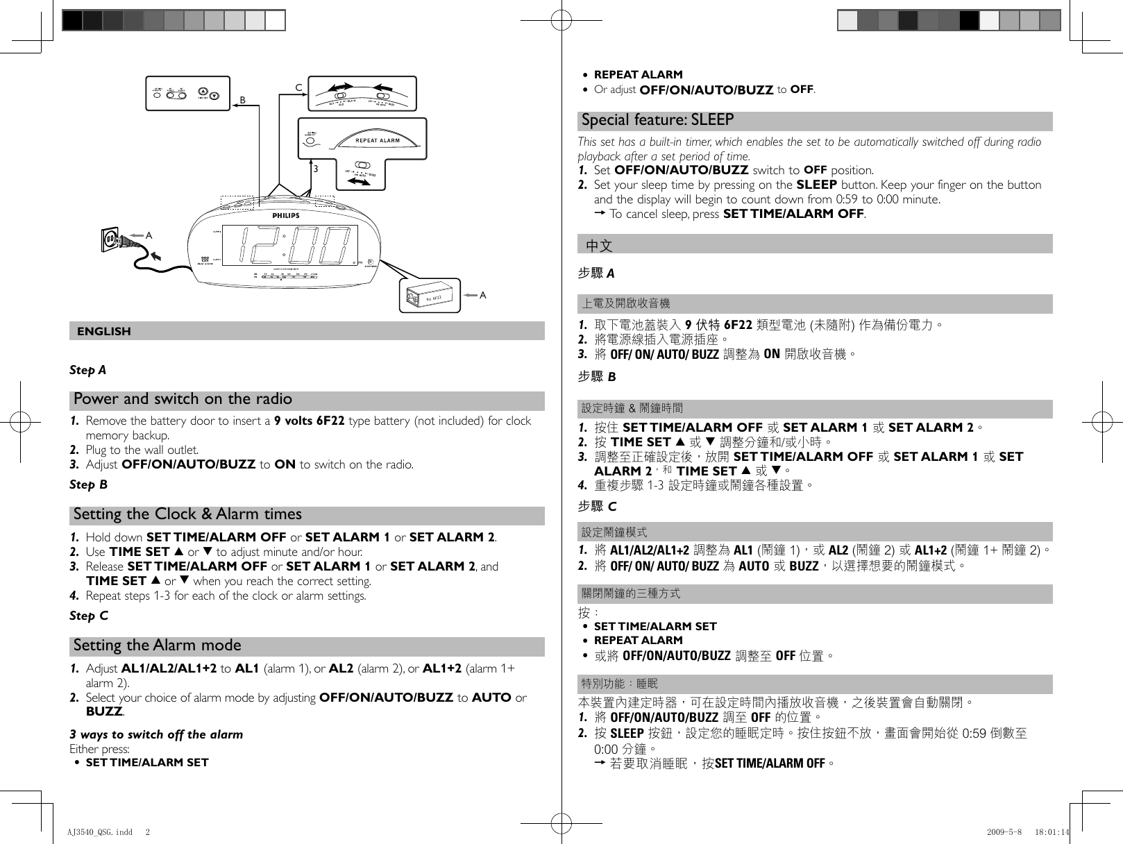 Philips AJ3540/96 AJ3540_QSG User Manual 快速入門指南Aj3540 96 Qsg Zht