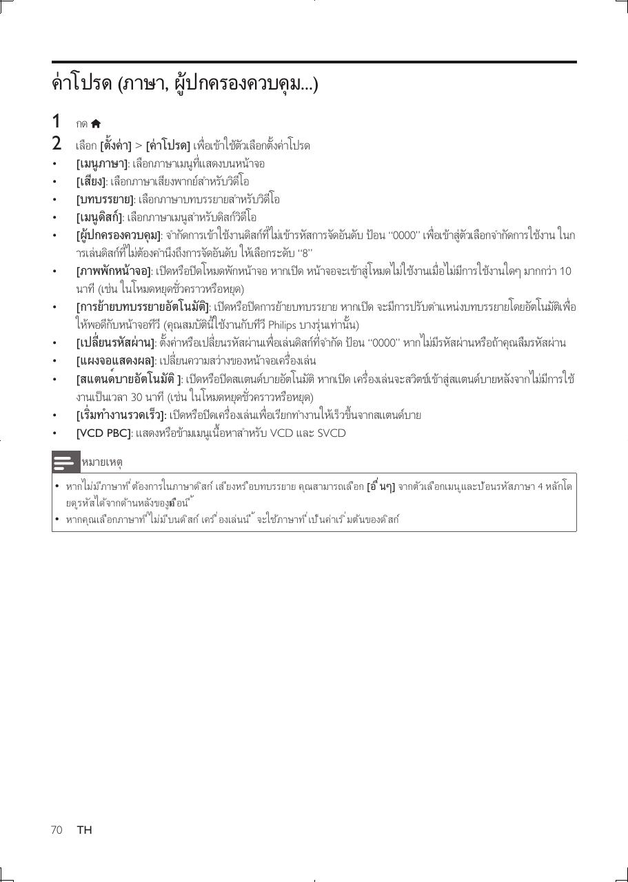 Philips BDP5200/98 BDP5200_98_UM_V1.0_20110128 User Manual H  ng ...