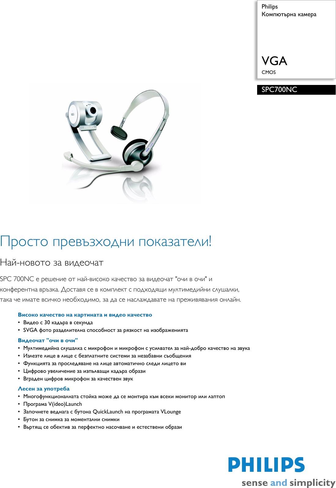 700NC WEBCAM DRIVER DOWNLOAD