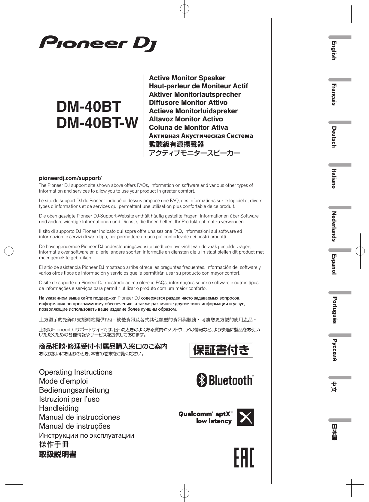 pioneer dj dm40bt active monitor speaker user manual part 1 rh usermanual wiki pioneer radio user guide pioneer cdj 2000 user guide
