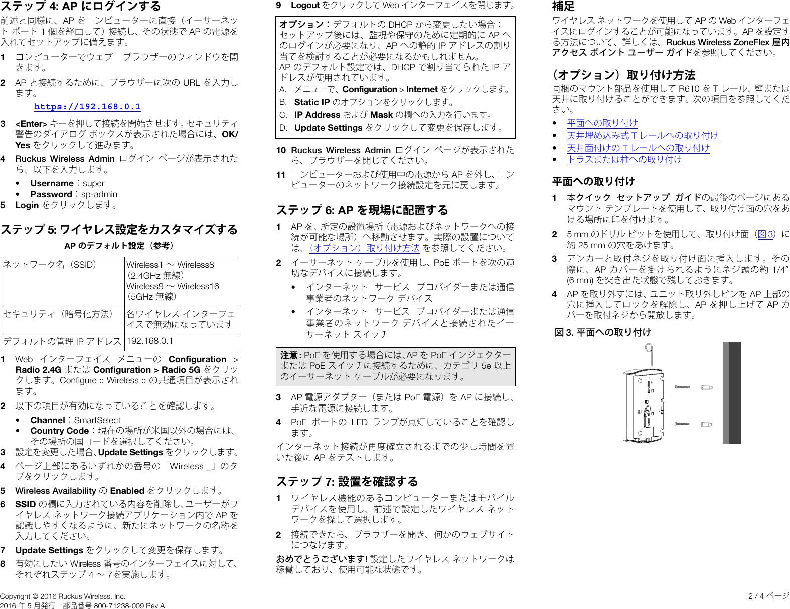 Ruckus R500 Quick Setup Guide R610 (Japanese Version, 日本語