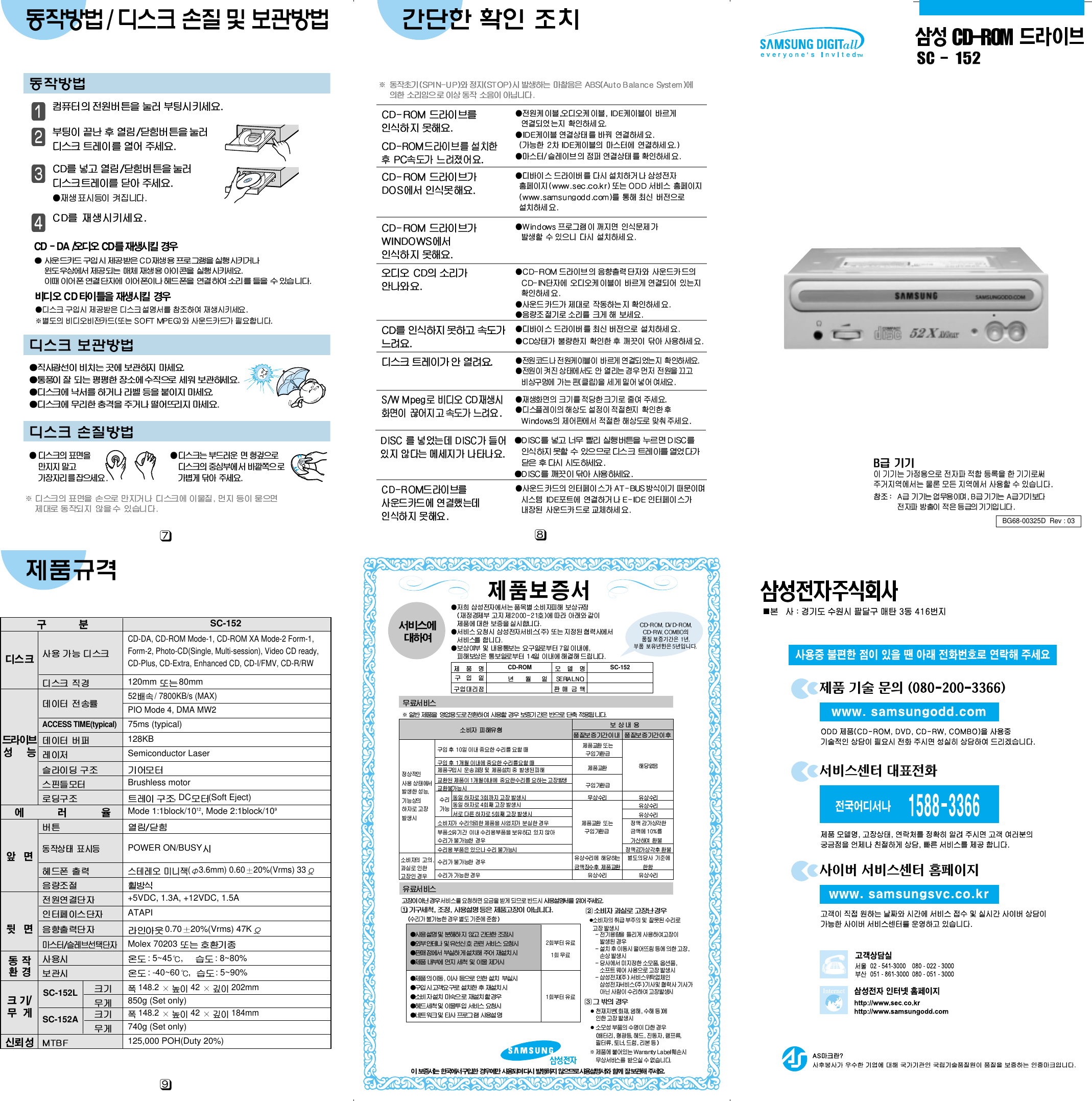 SAMSUNG SC-152A DRIVER FOR WINDOWS 7