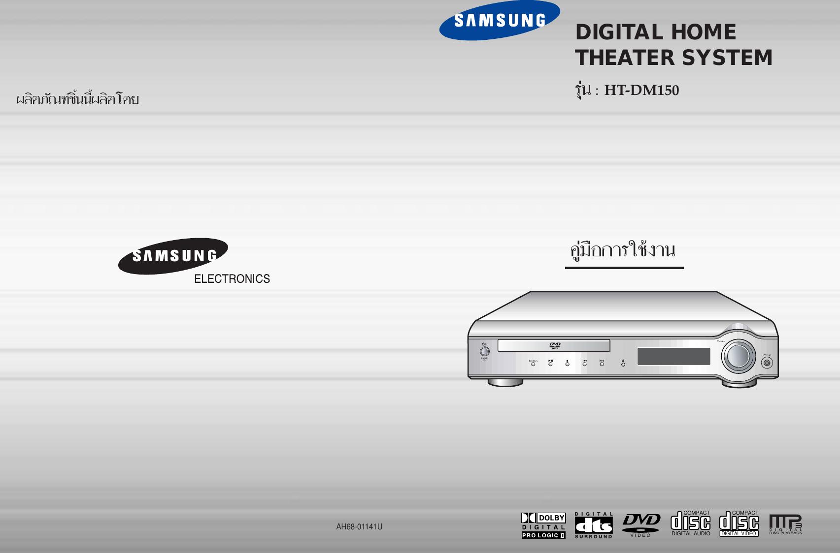 samsung dm150 cover t nor ht 20040921201639062 thai rh usermanual wiki Samsung TV Schematics Samsung Refrigerator Problems