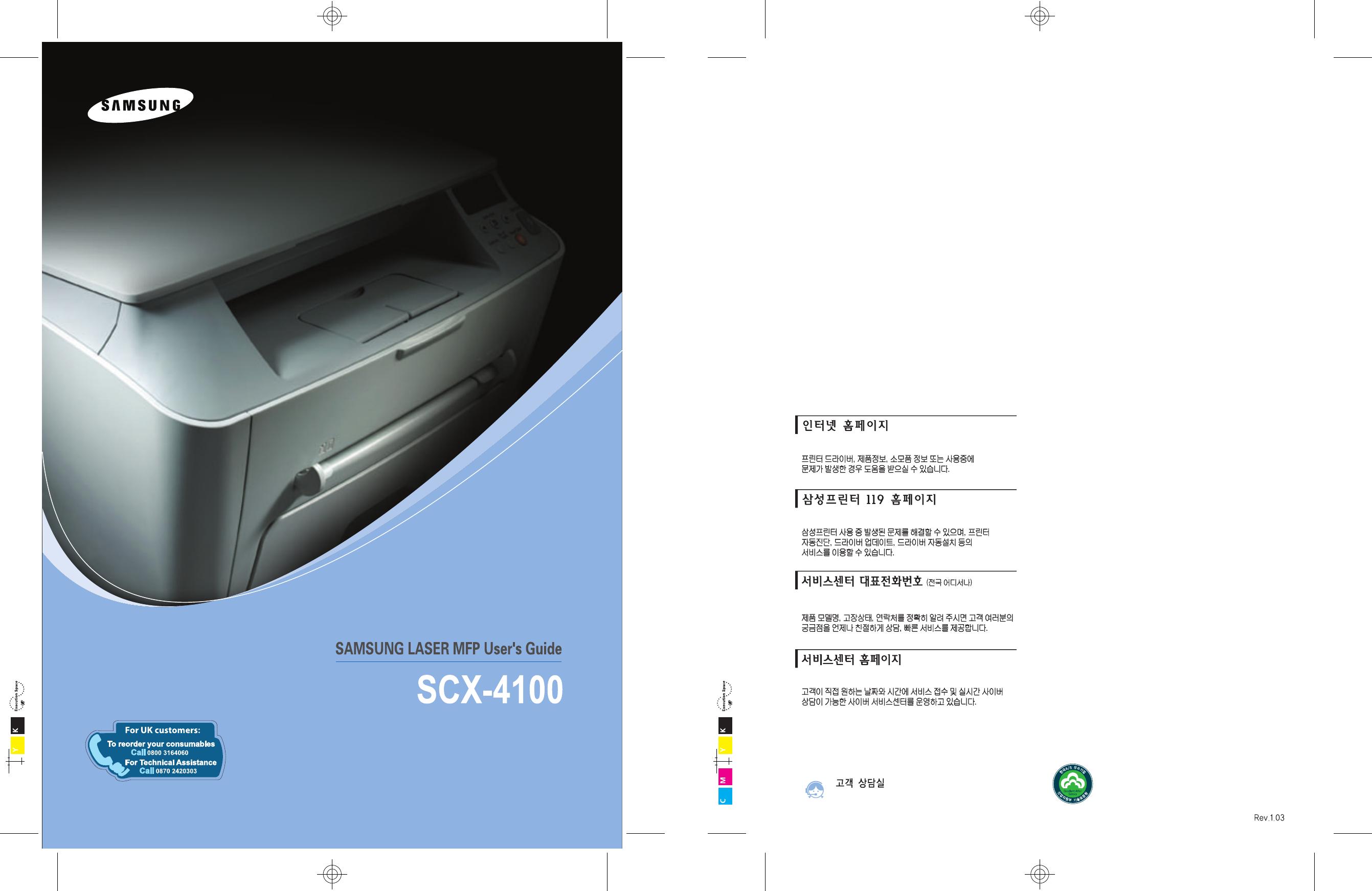 SMARTHRU 4 SAMSUNG SCX 4100 SCANNER DRIVERS FOR WINDOWS 7