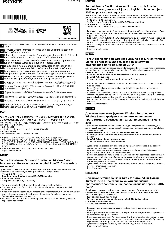 Sony SRS HG1 User Manual Software Update Information Flyer