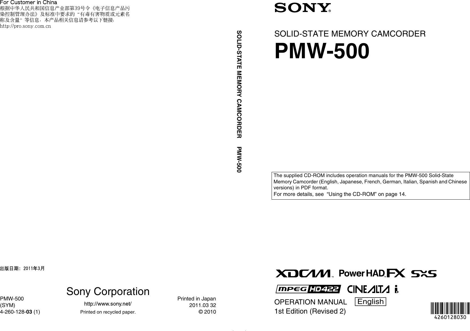 Sonypmw Usersmanual User Guide Page on tv cable jack symbol electrical