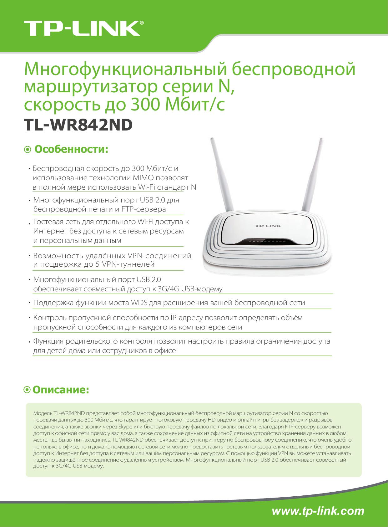 TP-LINK TL-WR842ND V2 ROUTER DRIVERS FOR WINDOWS VISTA