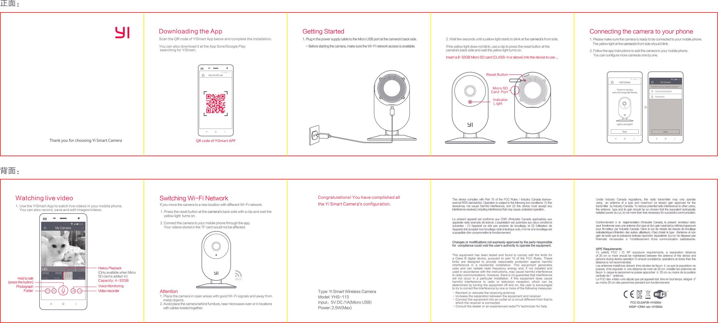 Xiaoyi Technology H1500a Yhs 113 Ir Smart Wireless Camera User Diagram Manual Guide